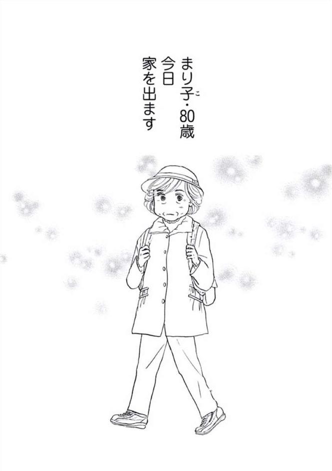 『傘寿まり子』は衝撃の幕開け!【あらすじ】