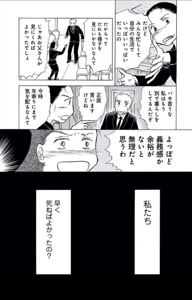80歳の冒険が始まる【『傘寿まり子』1巻ネタバレ注意】