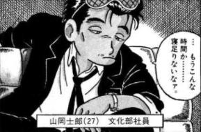 『美味しんぼ』登場人物:ダメダメな主人公?山岡士郎