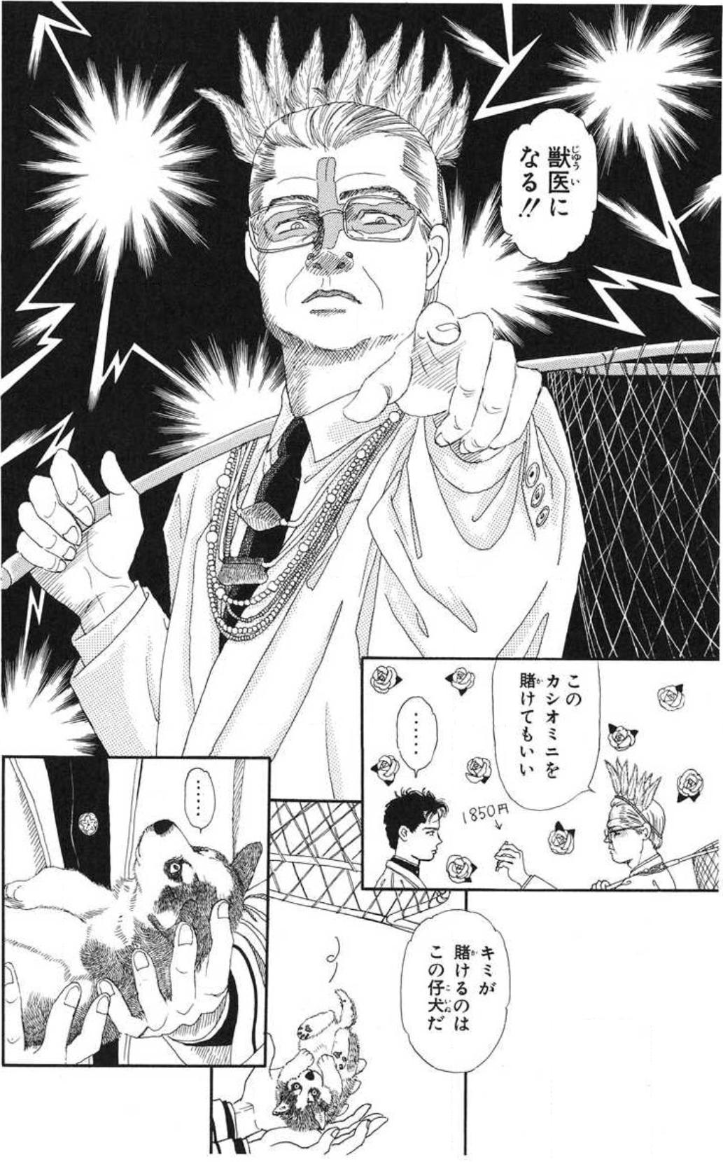 漫画『動物のお医者さん』の名言:君は将来……獣医になる!!【漆原教授】
