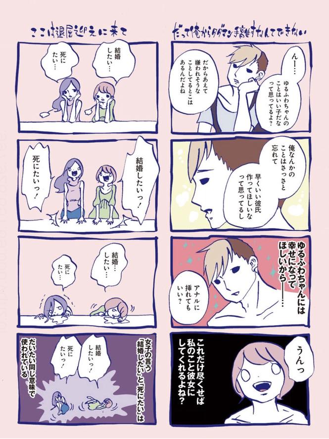 漫画「アラサーちゃん」高収入イケメン:オラオラくん(32)