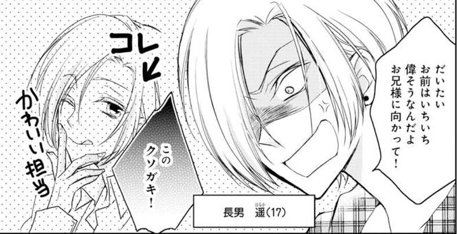 キュートな美少年!頼りがいのあるお兄ちゃんキャラNo.1【遥】