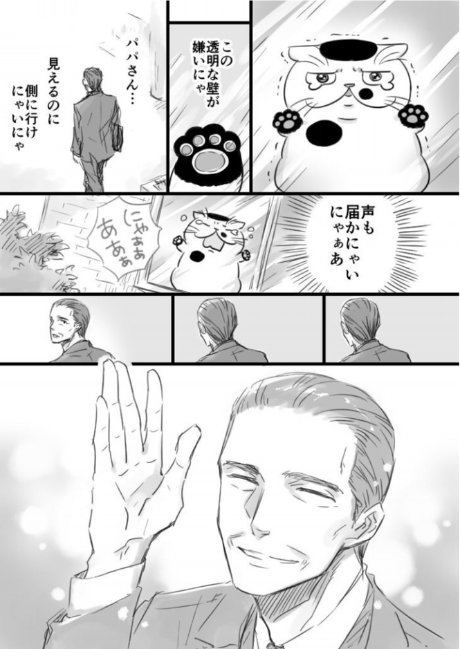 漫画『おじさまと猫』の魅力3:悲しい過去を抱えたおじさまもダンディーでかわいい