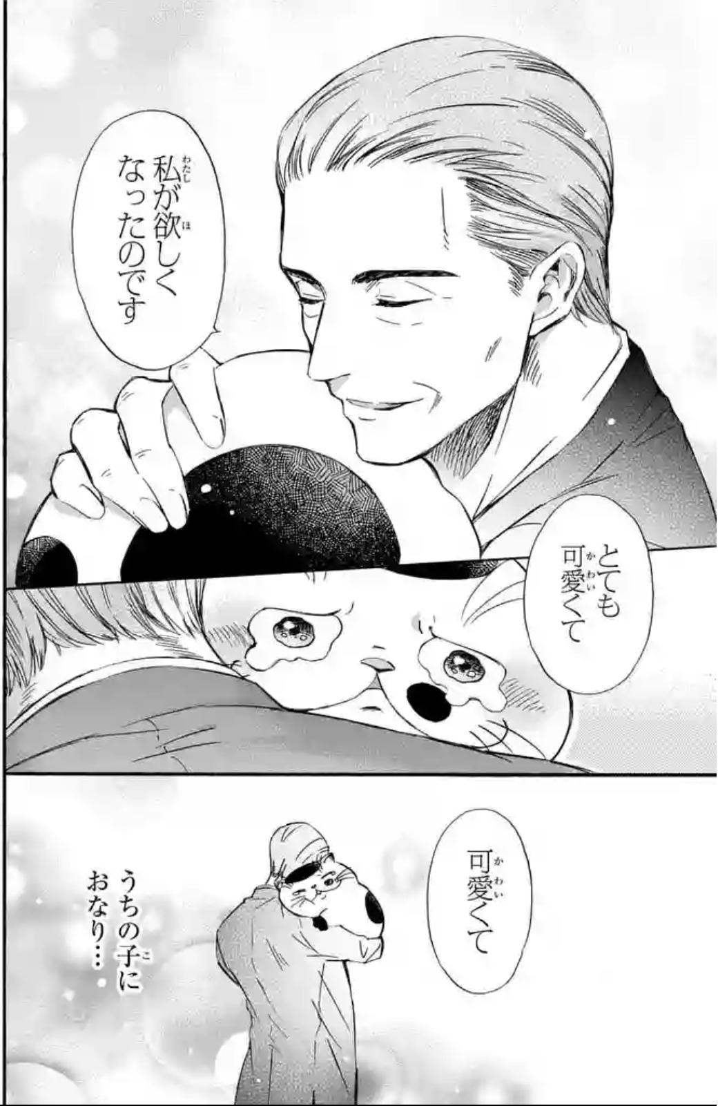 『おじさまと猫』出会いの1話をネタバレ紹介