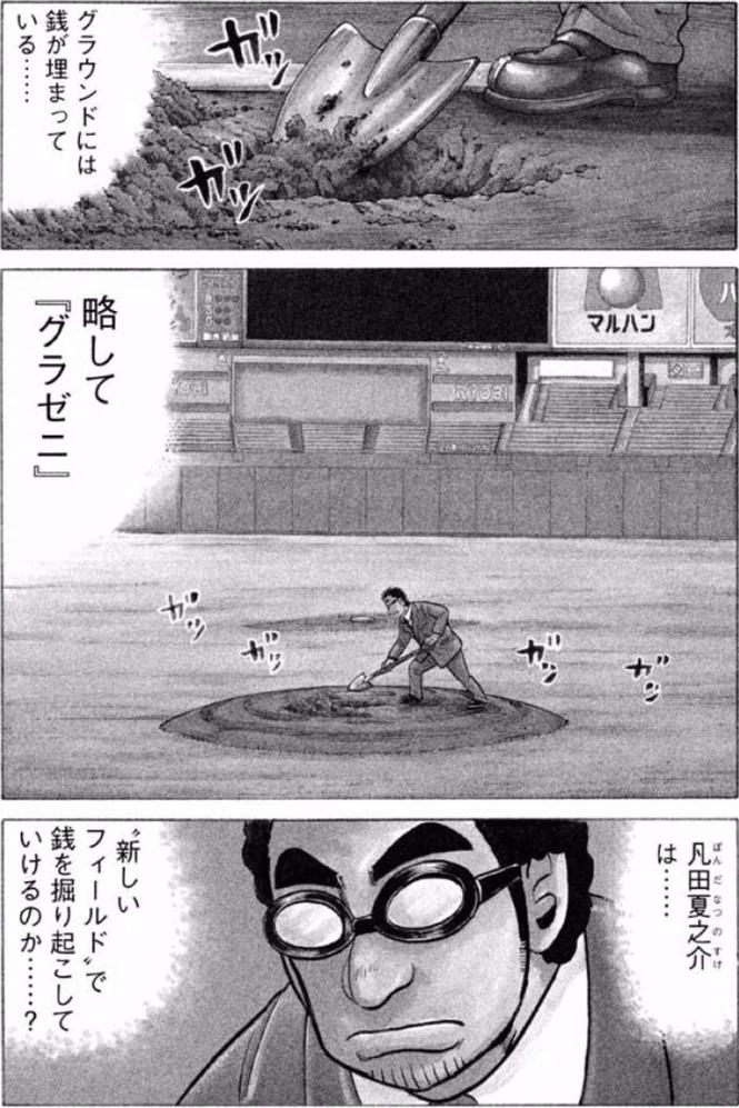 漫画『グラゼニ~東京ドーム編~』あらすじ