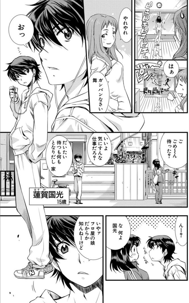 『マイぼーる』登場人物:蓮賀国光【雉山北高校】