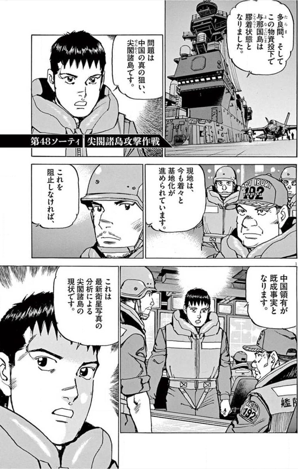 漫画『空母いぶき』あらすじ