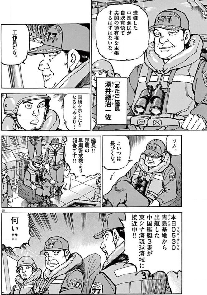 漫画『空母いぶき』の魅力:リアルな世界情勢、艦艇の設定に引き込まれる!
