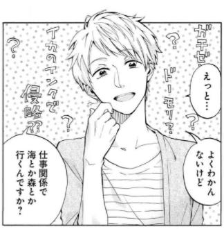 胸キュンキャラ4:宏嵩の弟は、めちゃんこ可愛い天然ちゃん【二藤尚哉】