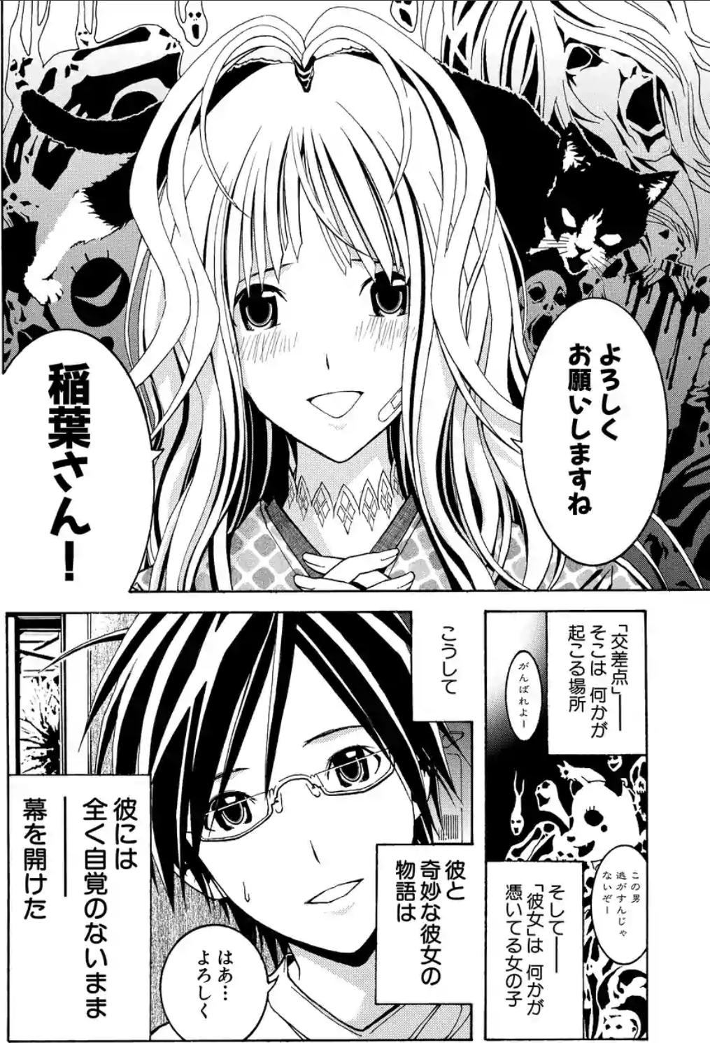 『恋愛怪談サヨコさん』あらすじ