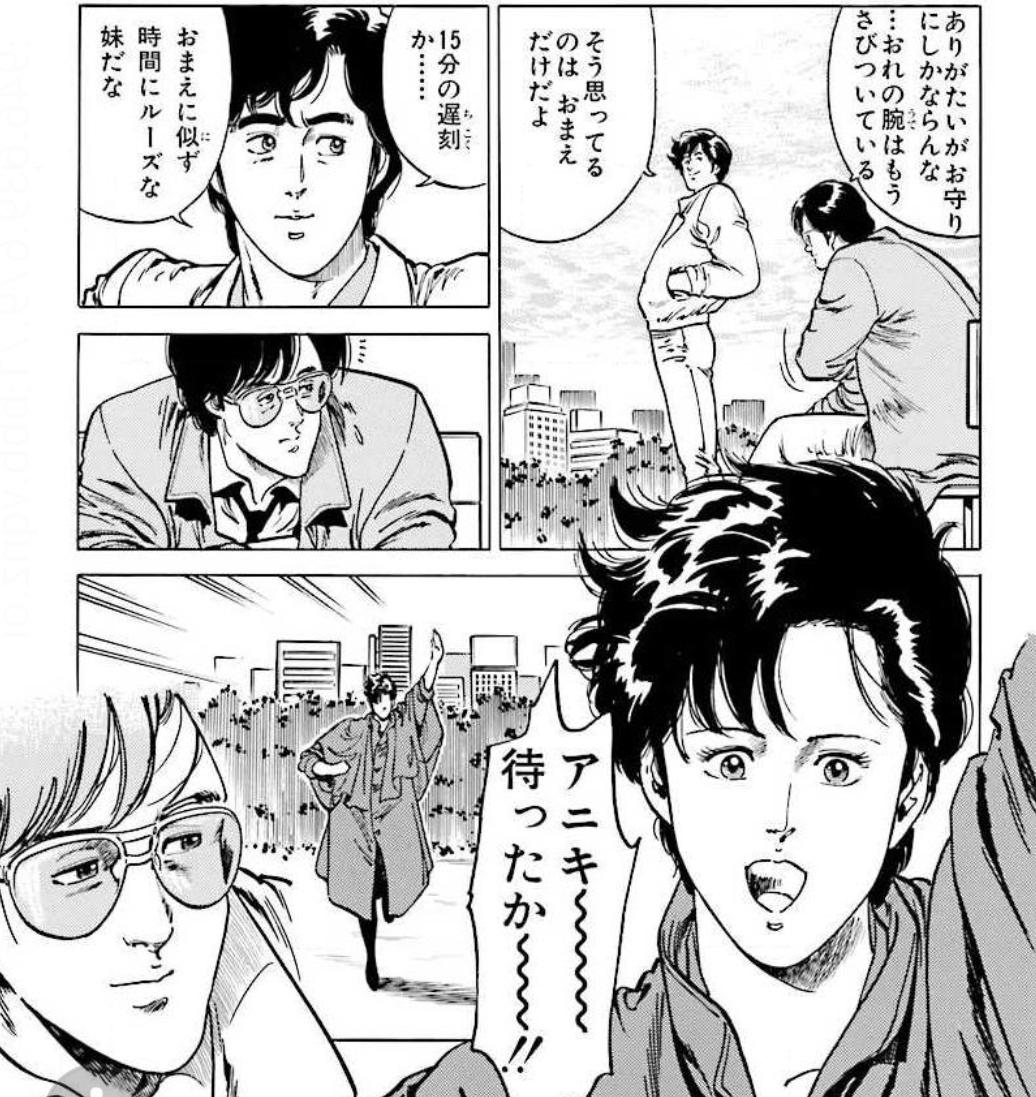 2人の初対面!かおりと兄・槇村、冴羽獠の関係は?