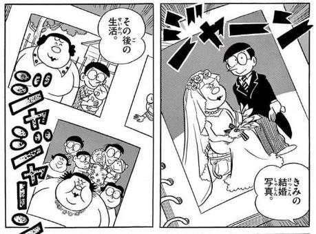 有望株!?ジャイ子と結婚するメリット