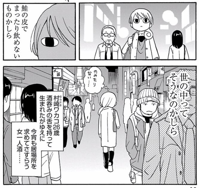 『ワカコ酒』に登場した店・つまみを12巻分ご紹介!飲みたくなるほっこり漫画が無料!