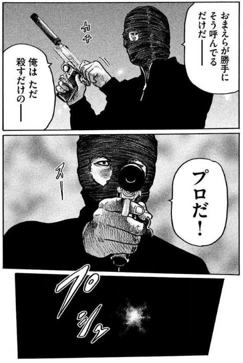 漫画『ザ・ファブル』が面白い!2019年、岡田准一で映画化【あらすじ】