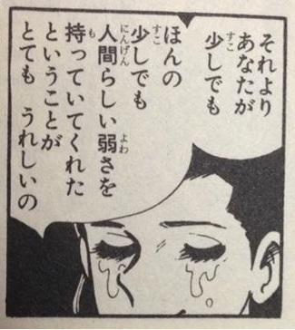 白木葉子の名言ランキングベスト3!(声優:西沢和子)