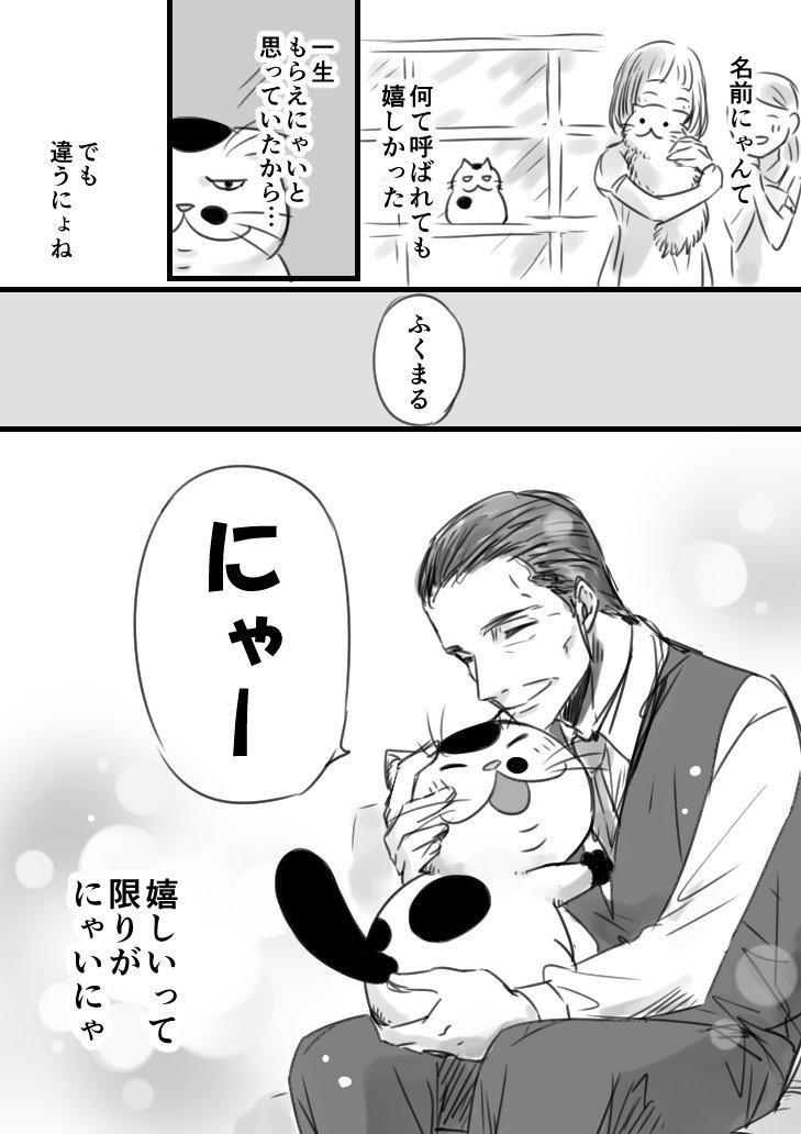 漫画『おじさまと猫』の魅力5:名前があるという幸せ!