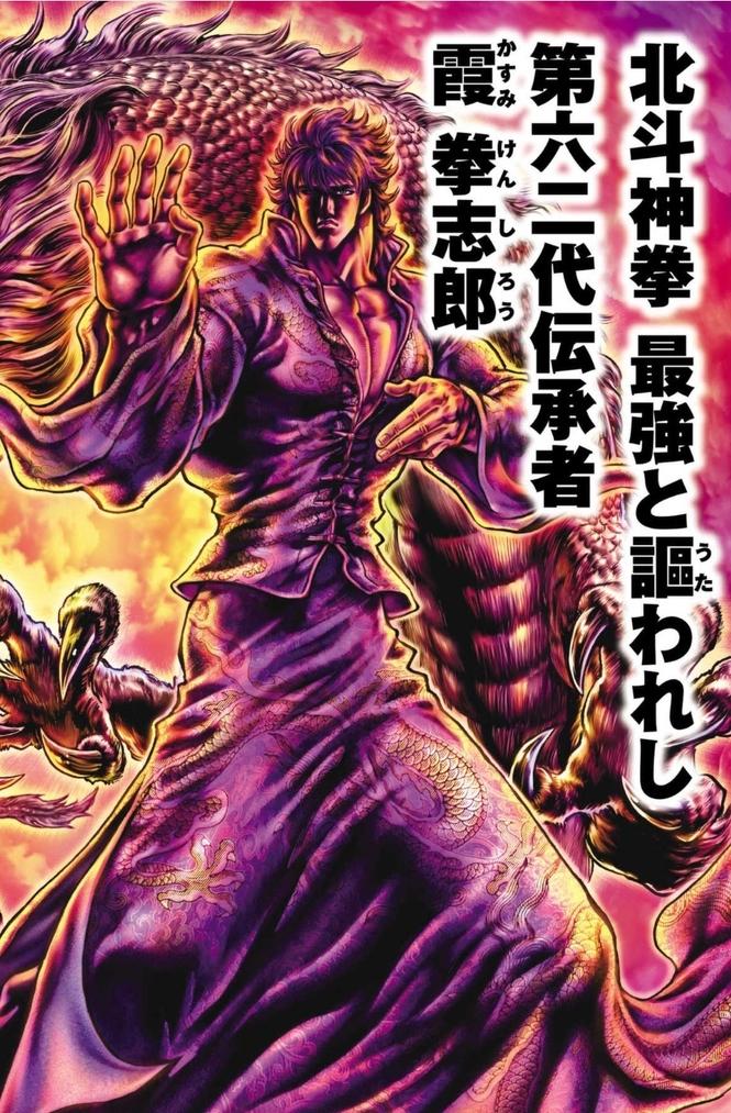 『蒼天の拳リジェネシス』見所1:主人公の拳志郎がかっこいい!