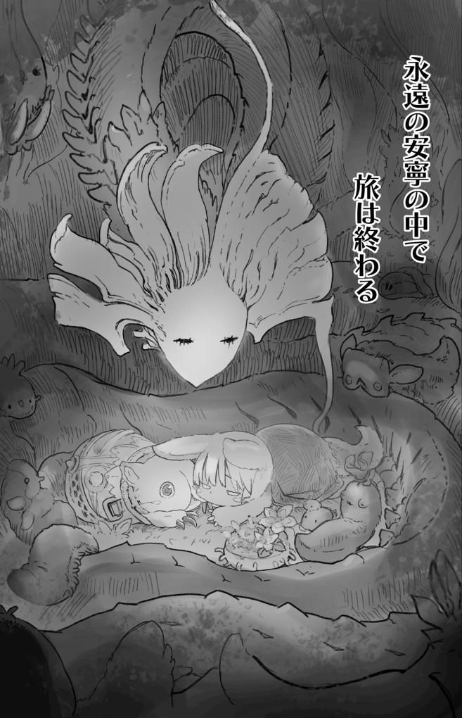 『メイドインアビス』をネタバレ考察14:成れ果ての村とは?【7巻新情報】