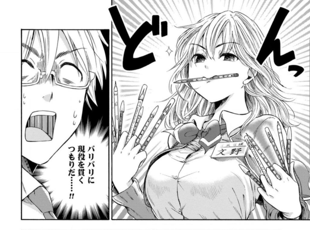 魅力3:隣の席の牧田の解説が面白い!