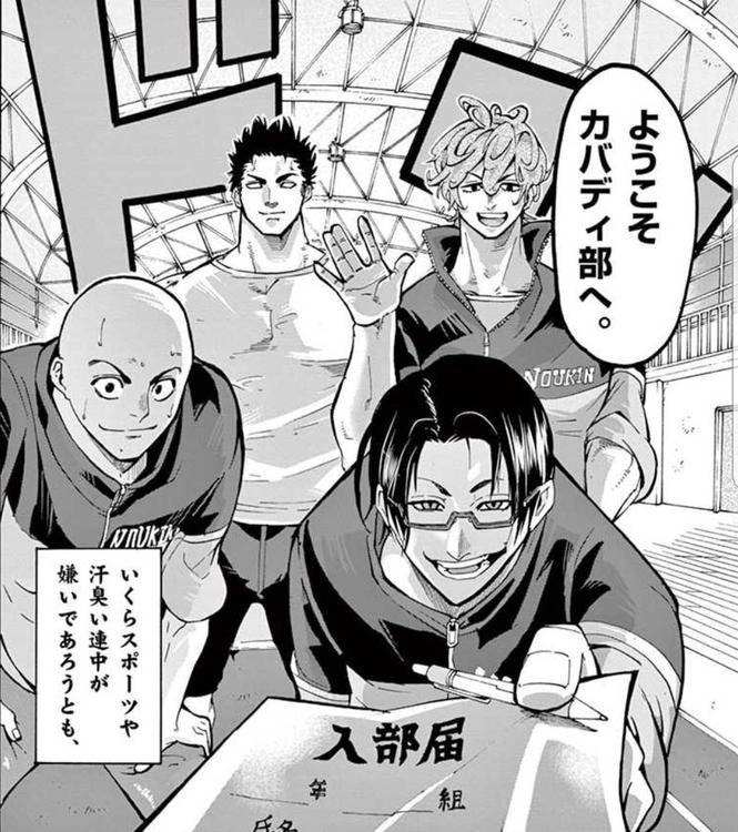 『灼熱カバディ』の登場人物を紹介!能京高校のメンバーは個性派揃い!