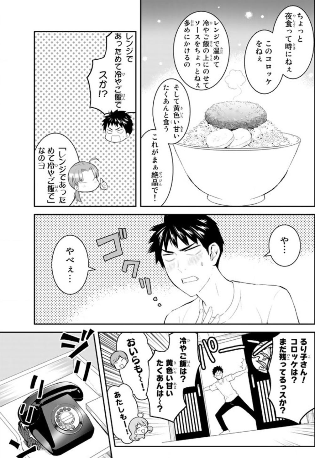 見所:飯テロ!とにかくご飯が美味しそう!