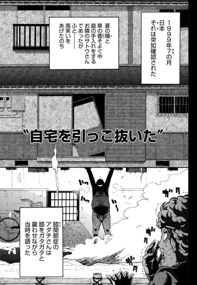 『バグガール』あらすじ【無料で読める!】