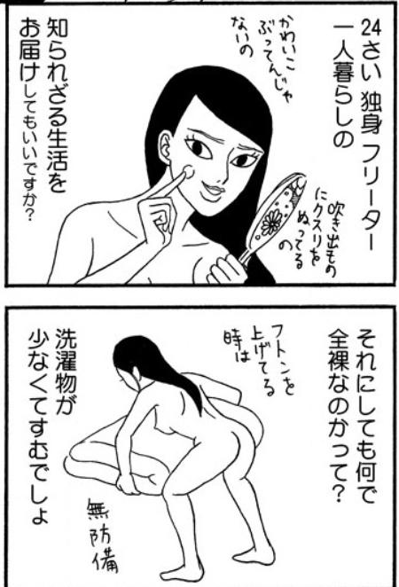 【ここが面白い1】男を、職を転々とする江古田ちゃん!その言動からは学ぶところが多い!?