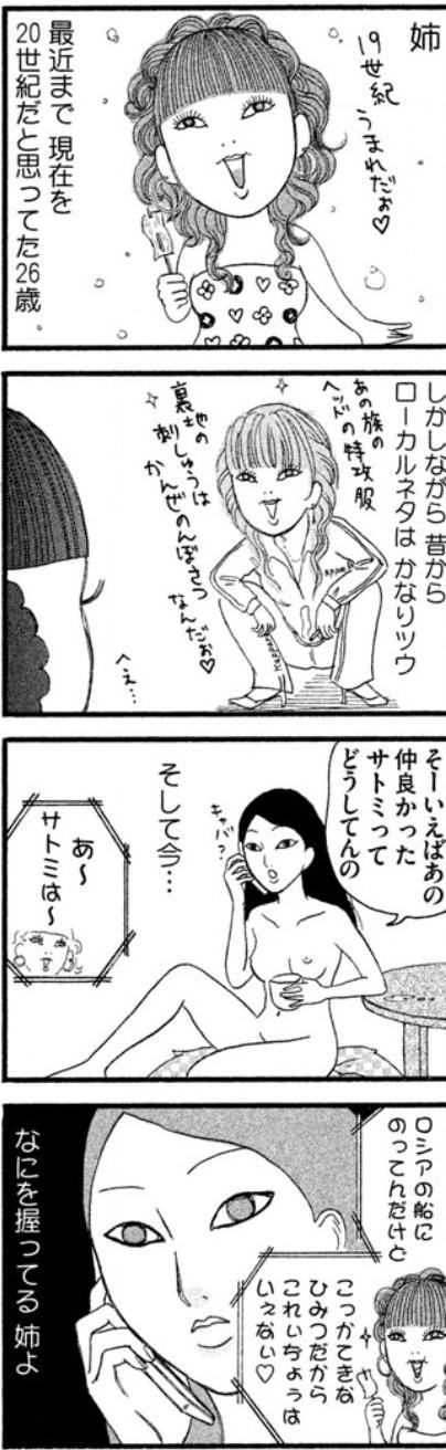 【ここが面白い3】おねえちゃんという最高のDQNがよいスパイス!