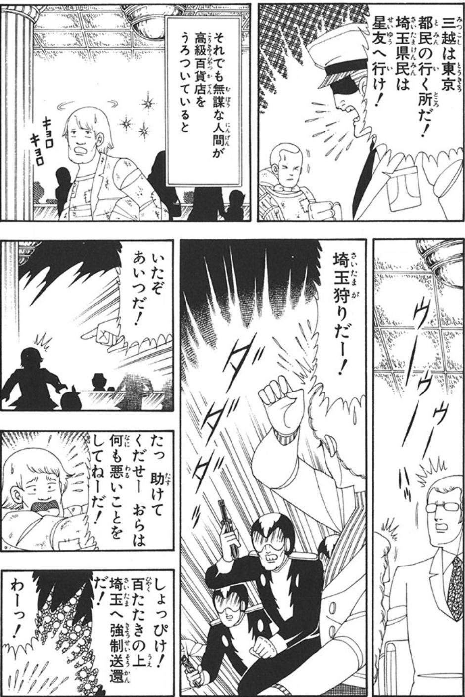 『翔んで埼玉』名言ランキング第14位:「三越は東京都民の行く所だ! 埼玉県民は星友へ行け!」