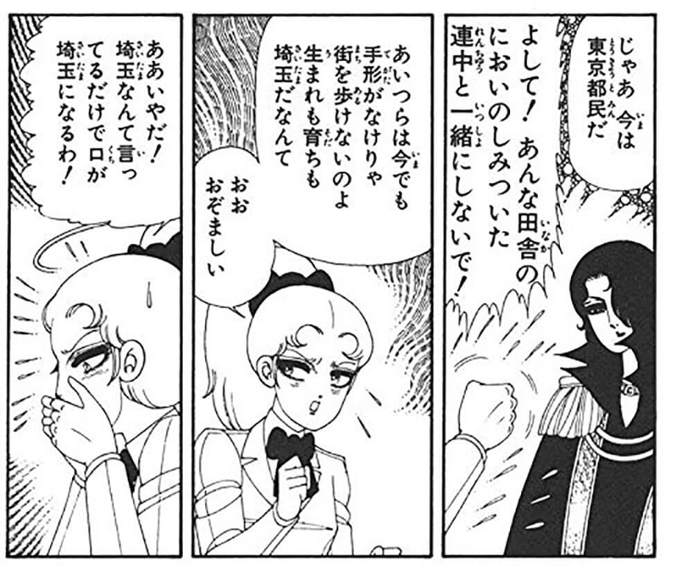 『翔んで埼玉』名言ランキング第10位:「ああいやだ! 埼玉なんて言ってるだけで口が埼玉になるわ!」