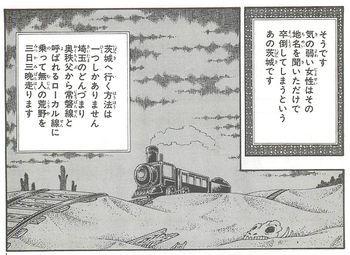 『翔んで埼玉』名言ランキング第8位:「気の弱い女性はその地名を聞いただけで卒倒してしまうというあの茨城です」