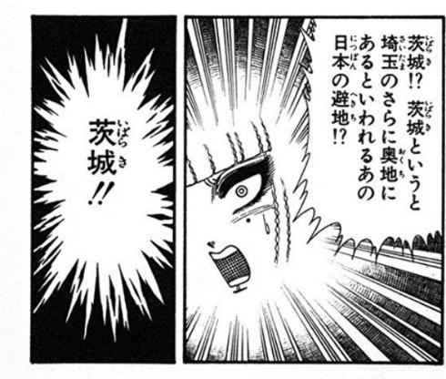 『翔んで埼玉』名言ランキング第7位:「茨城というと埼玉のさらに奥地にあるといわれるあの日本の僻地!?」