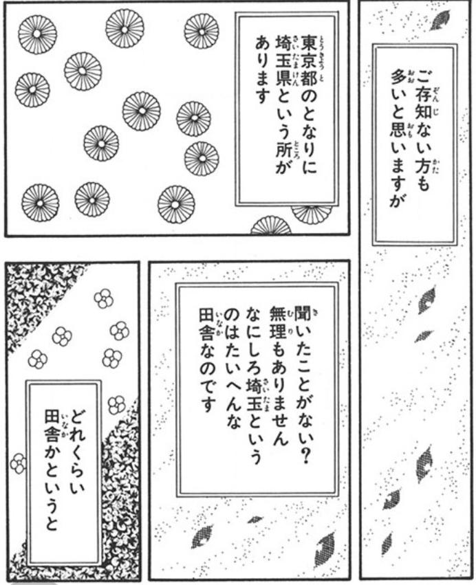 『翔んで埼玉』名言ランキング第4位:「ご存知ない方も多いと思いますが、東京都のとなりに埼玉県というところがあります」