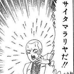 『翔んで埼玉』名言ランキング第3位:「サイタマラリヤだ!!」