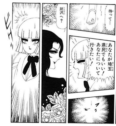 『翔んで埼玉』名言ランキング第2位:「あなたが埼玉県民でもいい! あなたについて行きたい!」