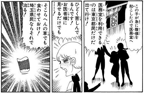 『翔んで埼玉』名言ランキング第1位:「そこらへんの草でも食わせておけ! 埼玉県民ならそれで治る!」