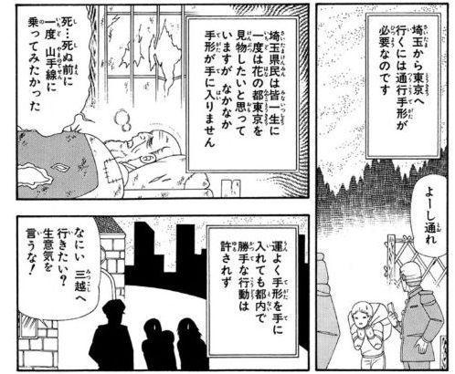 『翔んで埼玉』名言ランキングベスト15位:「埼玉から東京へ行くには通行手形が必要なのです」