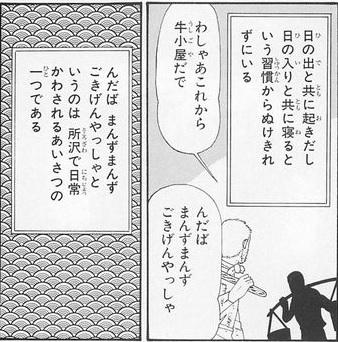 『翔んで埼玉』名言ランキングベスト11位:「んだば まんずまんず ごきげんやっしゃ」