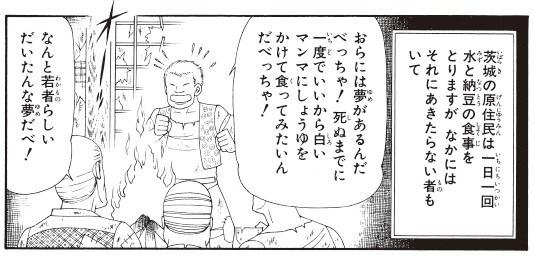 『翔んで埼玉』名言ランキング第6位:「白いマンマにしょうゆをかけて食ってみたいんだべっちゃ!」