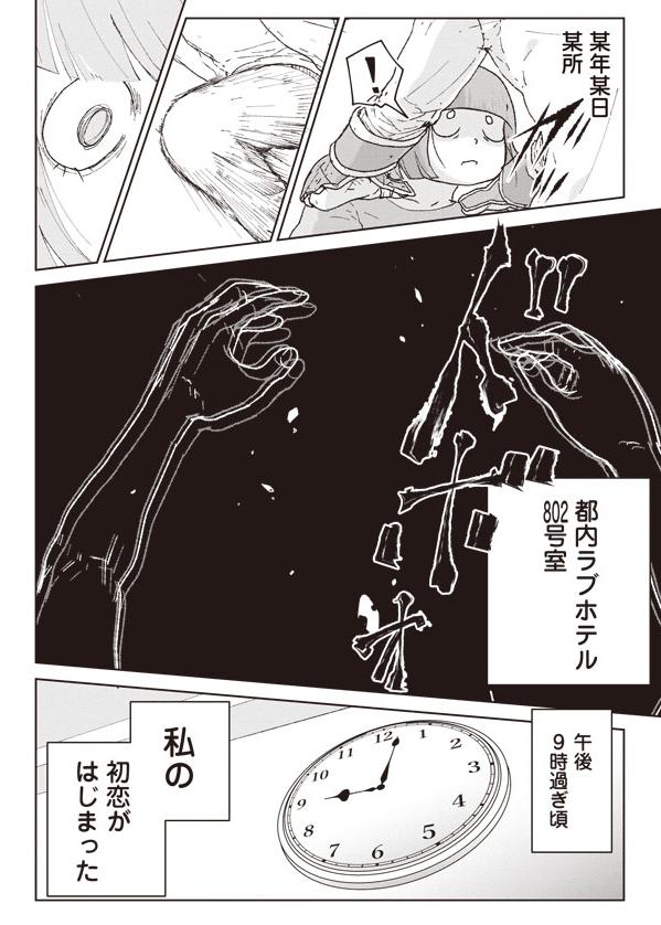『ボコ恋』の見所2:極限のマゾヒズム