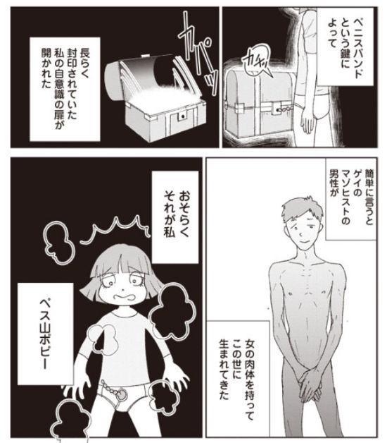 『ボコ恋』の見所3:こじれたコンプレックス