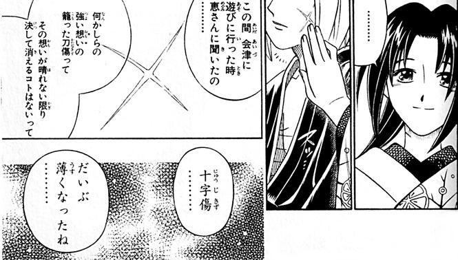 『るろうに剣心』の意外な事実5:海外では「十」ではなく「X」!