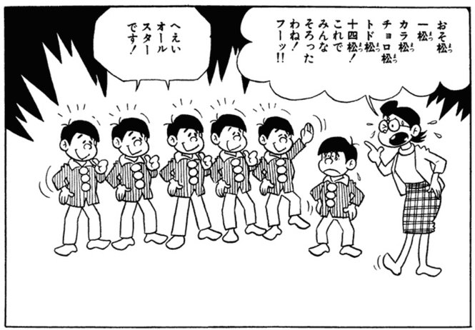 キャラ紹介2:人一倍活発だけど、実はカラ元気!? 松野カラ松