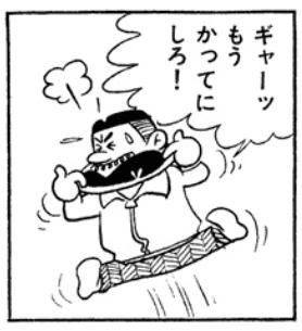 キャラ紹介12:かなりの苦労性!松野家を支える大黒柱の父、松野松造