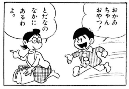 キャラ紹介13:息子6人を育てる忙しい母!働き者の松野松代