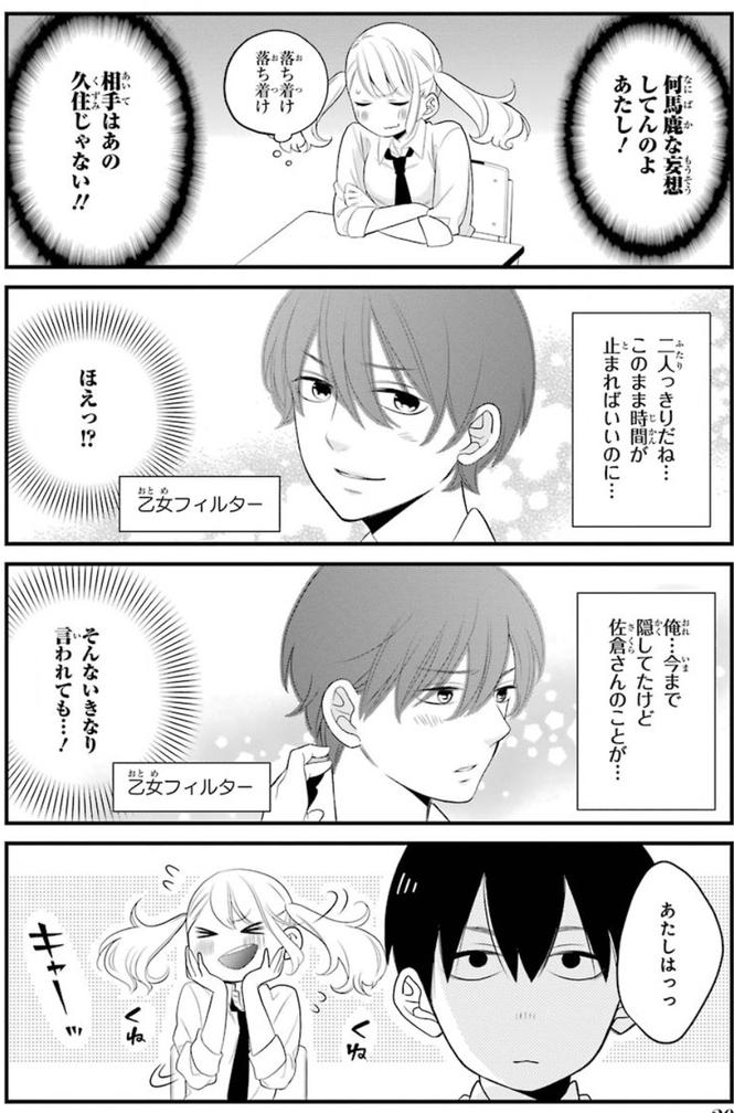 魅力2:モテガール・えりかの恋する乙女な暴走にニヤニヤ