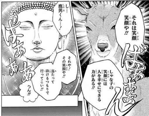 魅力:とにかくシュール!しゃな子を支える鹿男がイケメン!