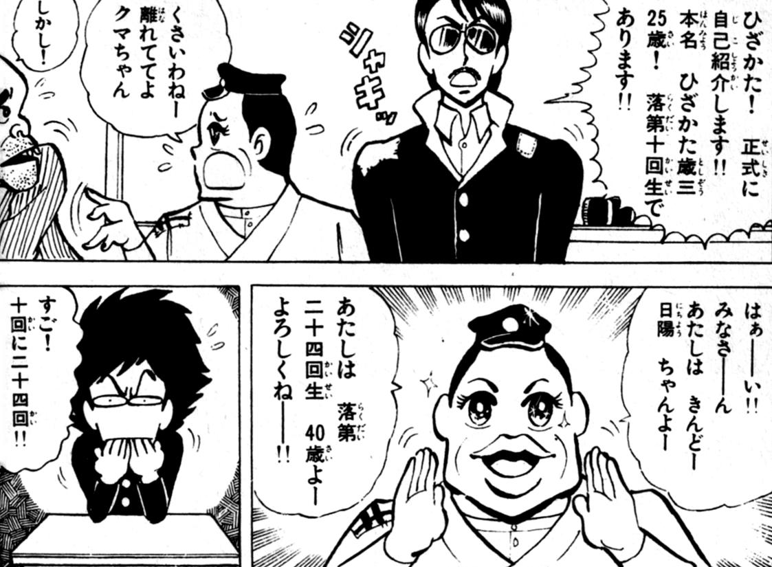 『マカロニほうれん荘』の事実1:主人公3人組は幕末のあの人たち