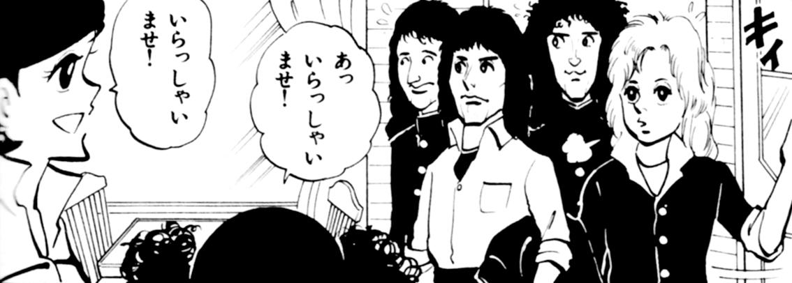 『マカロニほうれん荘』の事実4:70年代ロックの雄が出演