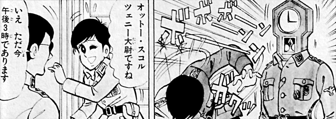 『マカロニほうれん荘』の事実6:ミリタリーネタはガチ!